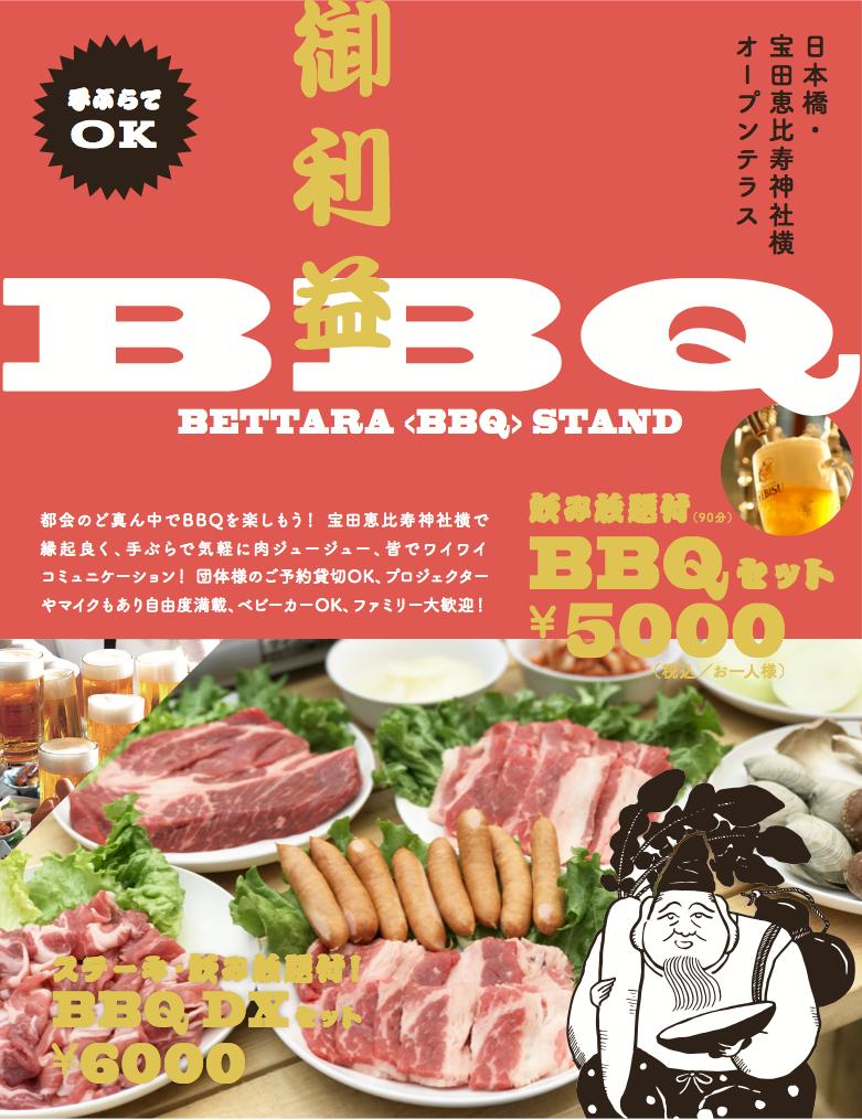 BETTARA BBQ STAND